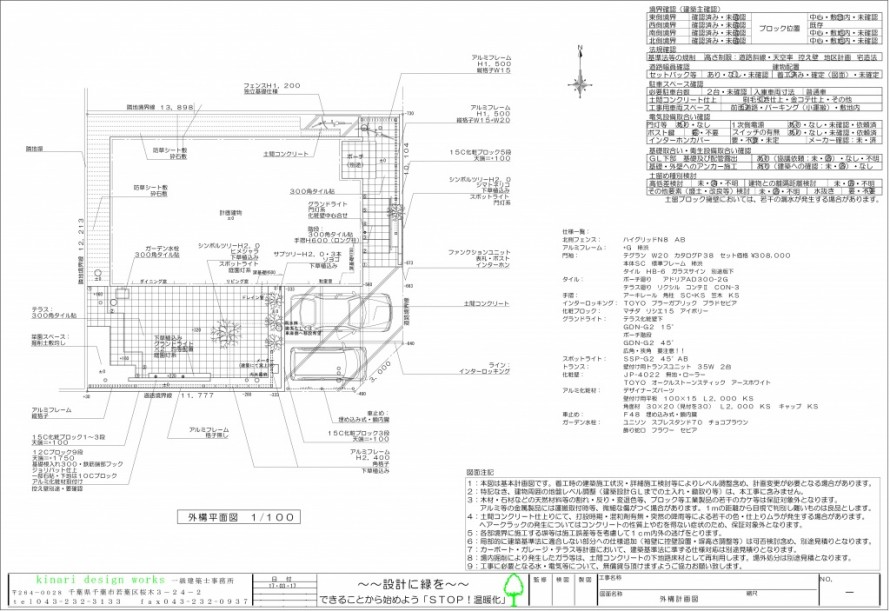 リクシル エクステリアコンテスト2017<br>入選作品。2