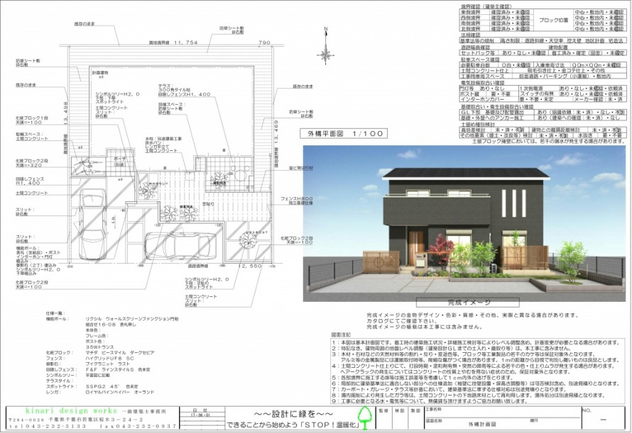 千葉市花見川区。新緑がはなやぐ贅沢な空間。きれいめエクステリアの完成です。2