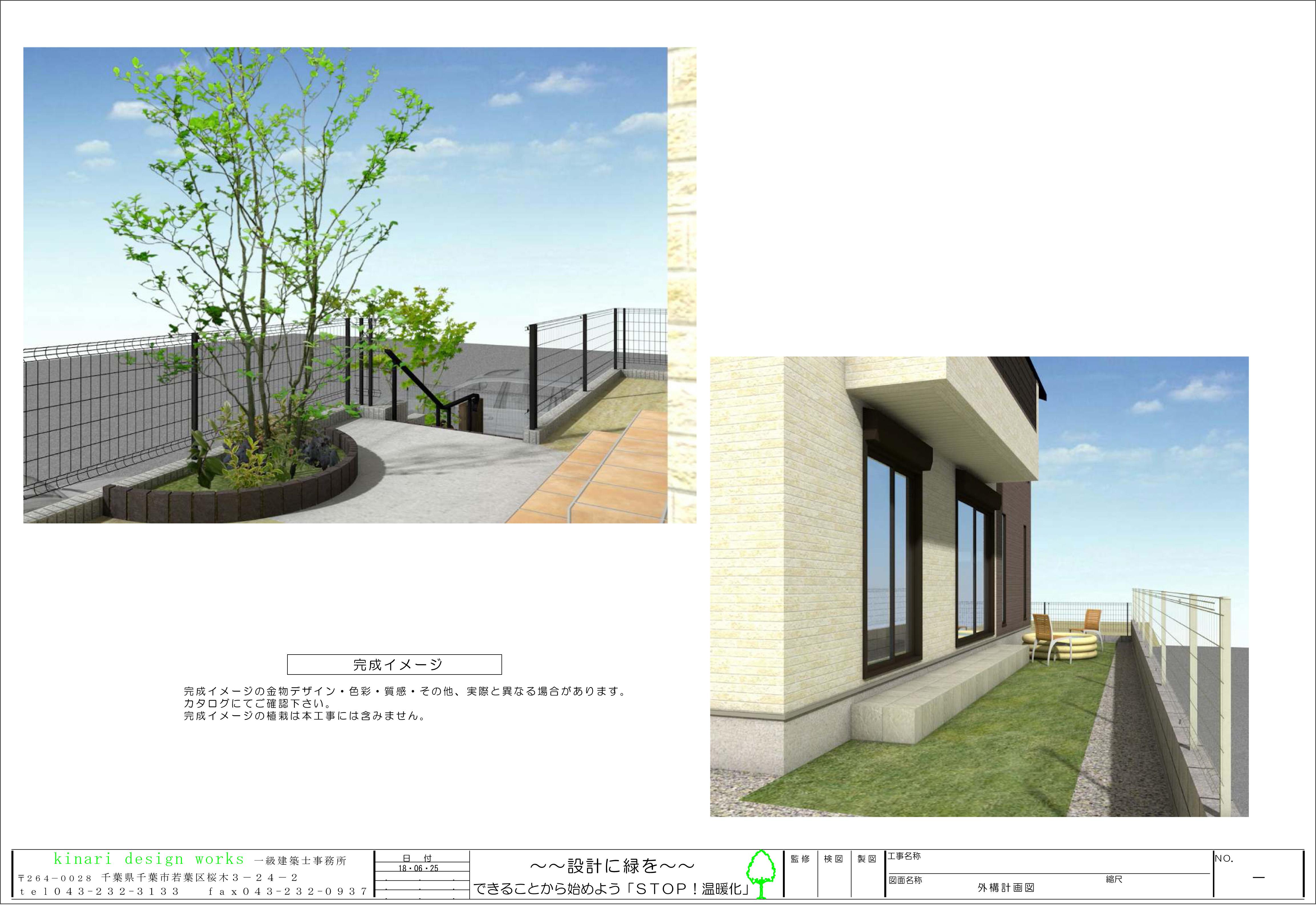 千葉市緑区。<br>アンティークテイストのアプローチ。4