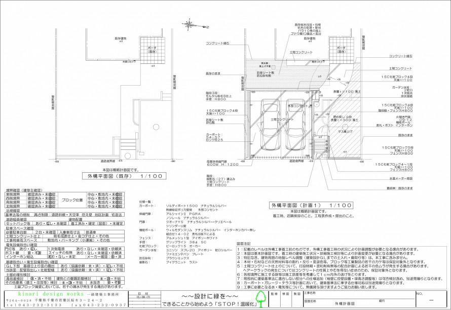 外構リフォームで駐車場増設<br>千葉市T様邸2
