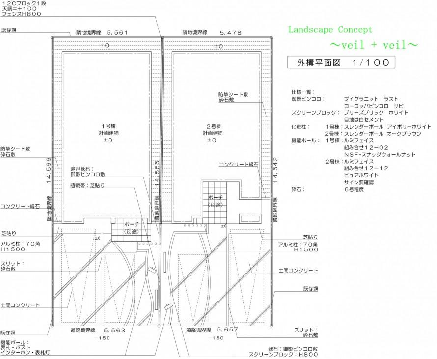シンプルな機能門柱<br>船橋市分譲住宅2