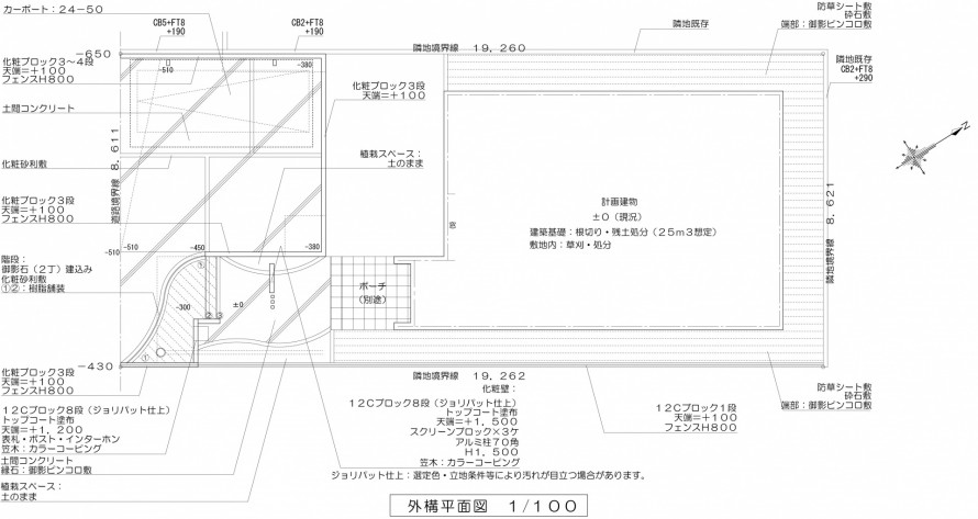 大きなカーポートがある家<br>松戸市H様邸2