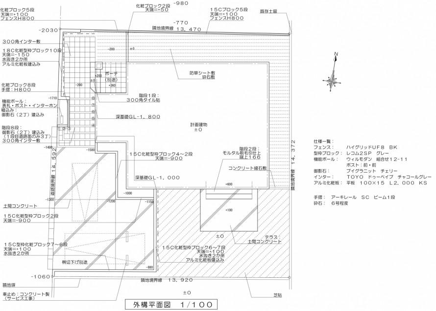 高台で高低差のあるエクステリアプラン<br>成田市2