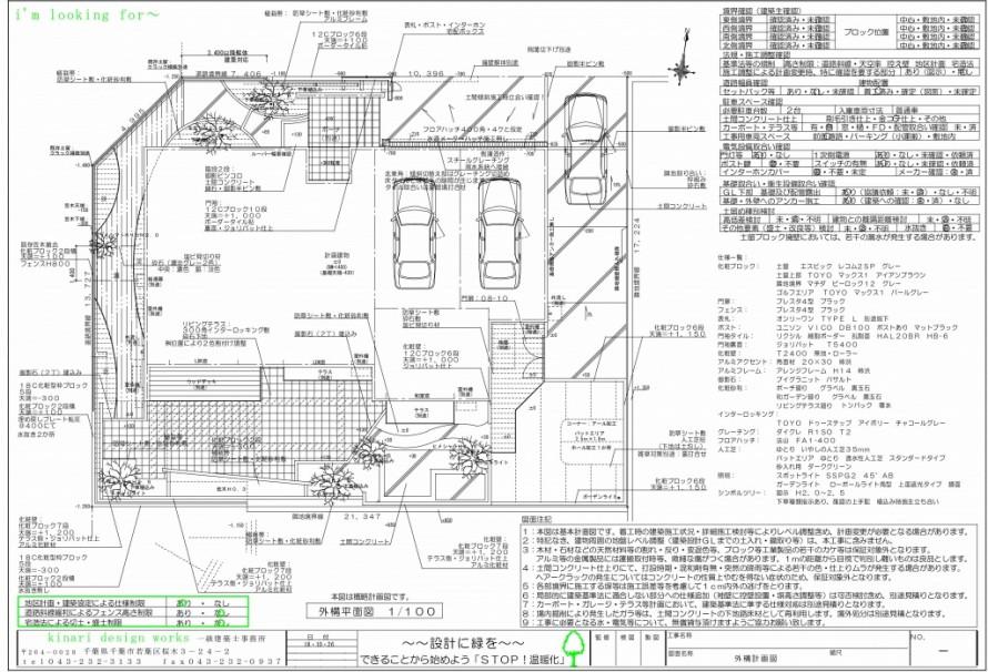 リクシル エクステリアコンテスト2019<br>入選作品。2