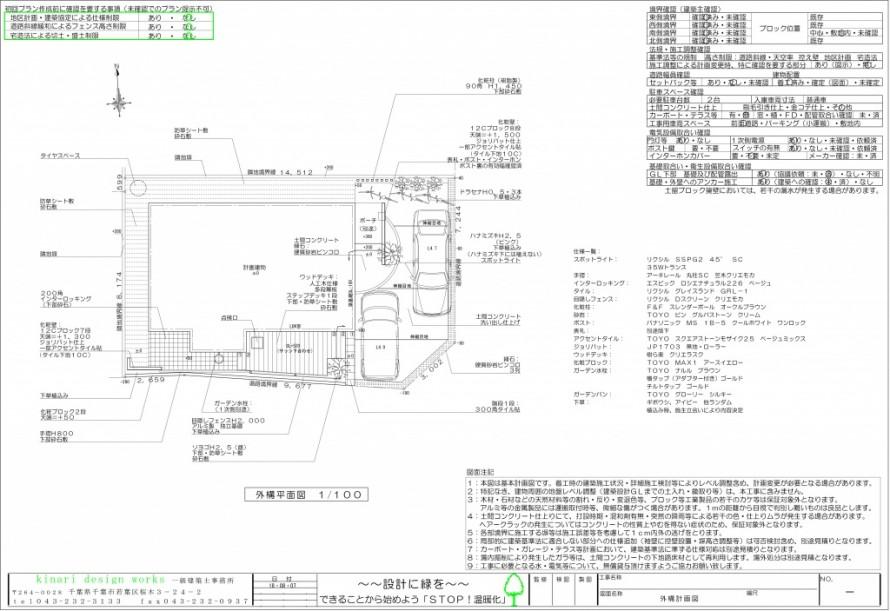 リクシル エクステリアコンテスト2018<br>入選作品。2