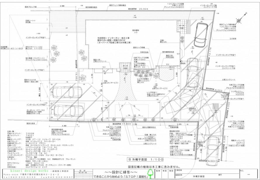 千葉市柏井町。木目フェンスのおしゃれなアプローチ。かわいいレンガのガーデン。2