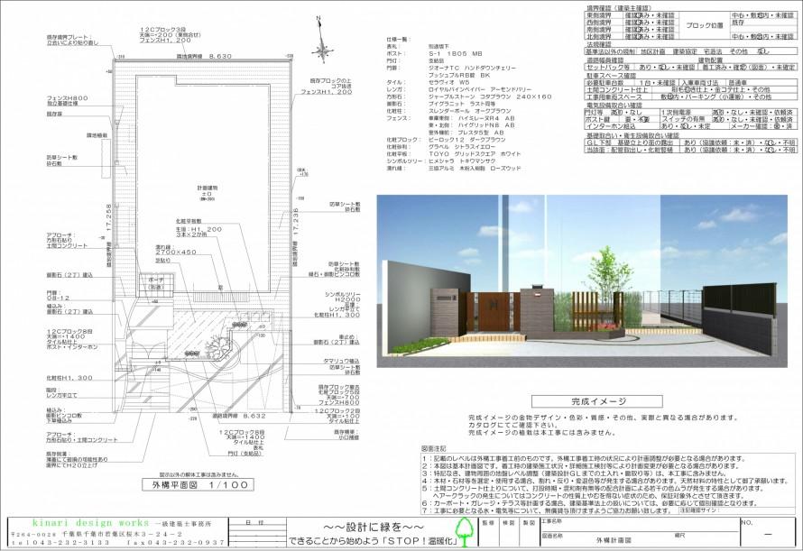 リクシル エクステリアコンテスト2014<br>受賞作品 市川市K様邸2