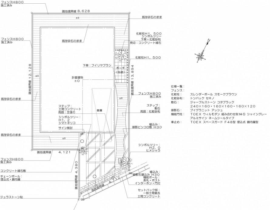 モダンな石畳のアプローチ<br>船橋市H様邸2