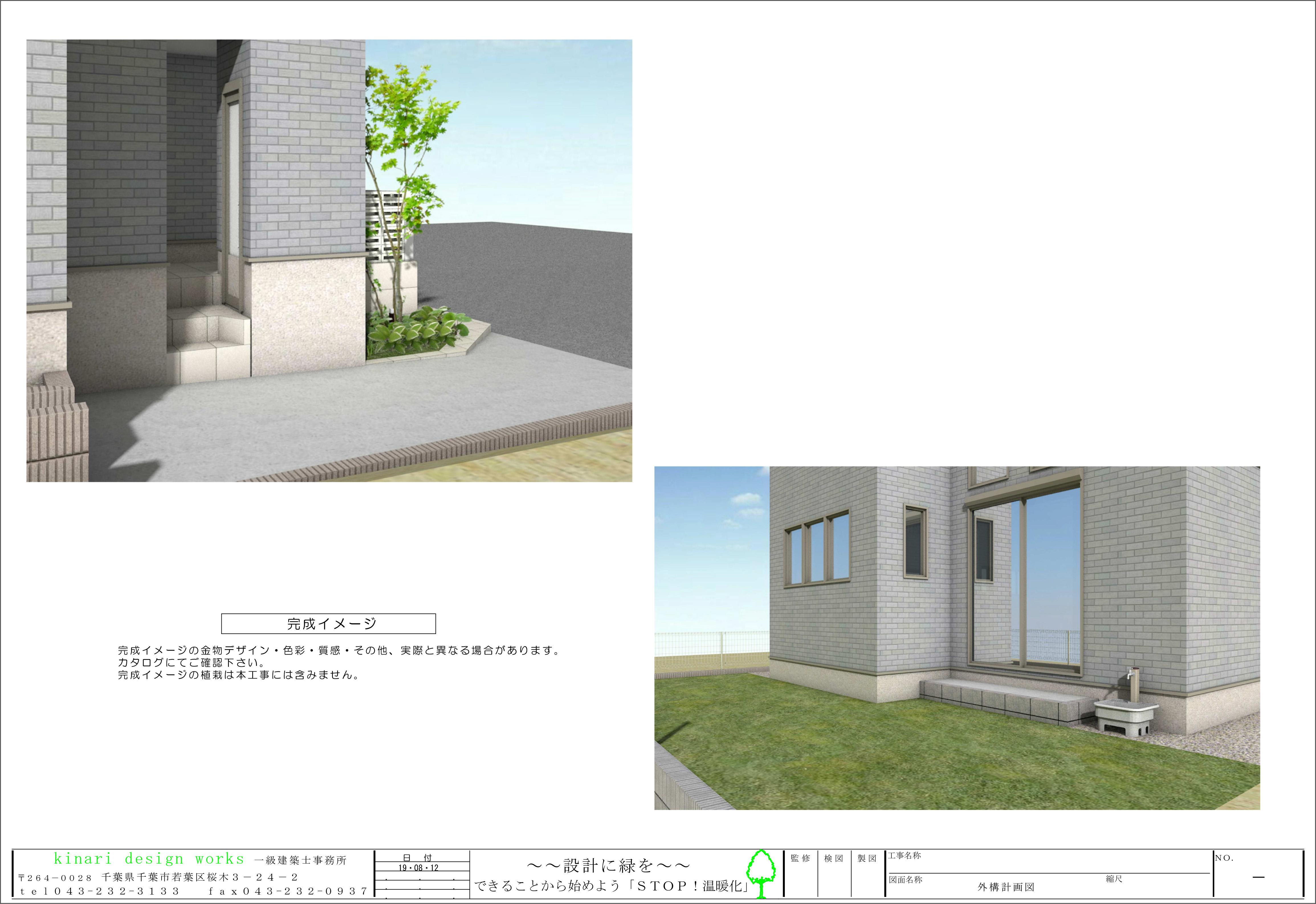 千葉市緑区。<br>スクリーンブロックの透け感で<br>すっきり美人な玄関廻り。4
