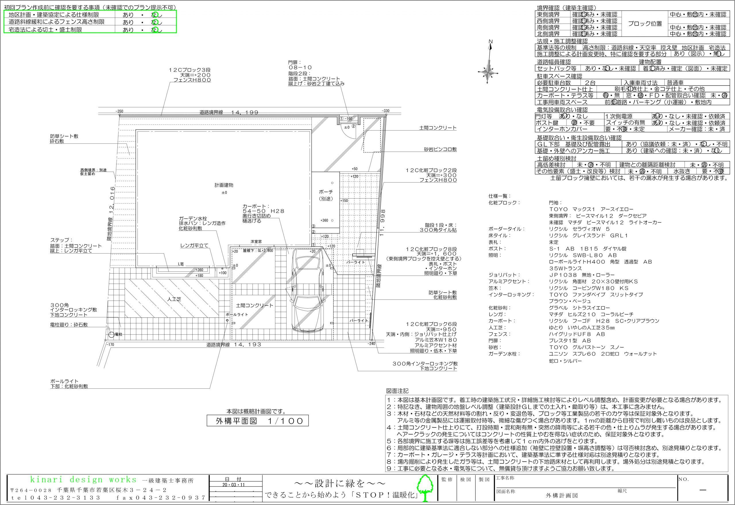 千葉市。<br>カジュアルな春ベージュ。<br>オープンスタイルのフロントガーデン。2